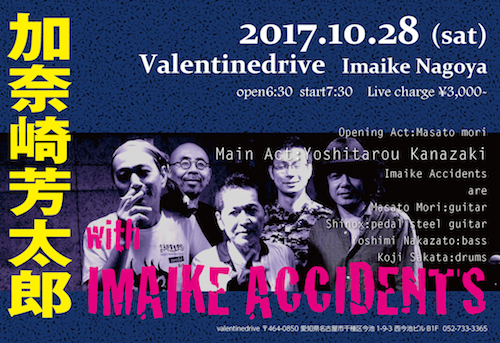 加奈崎芳太郎 with IMAIKE ACCIDENT'S