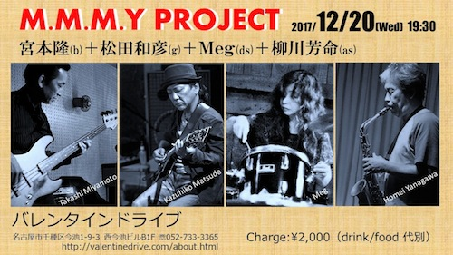 M.M.M.Y. PROJECT