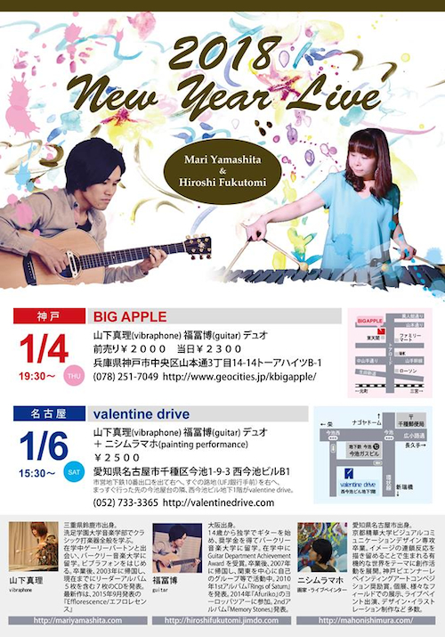 2018 New Year Live