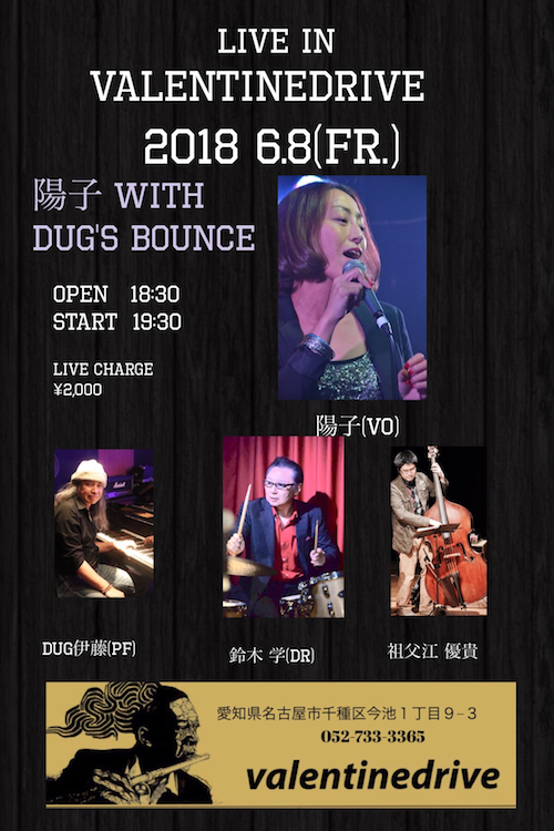 陽子 with DUG'S BOUNCE