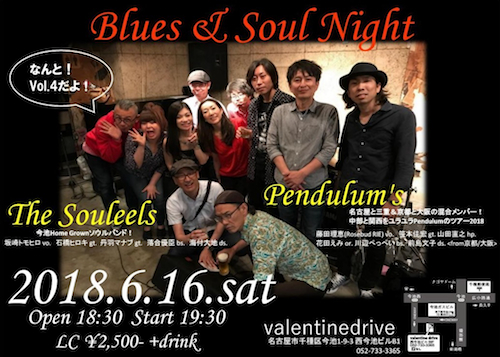 Blues&Soul Night vol.4