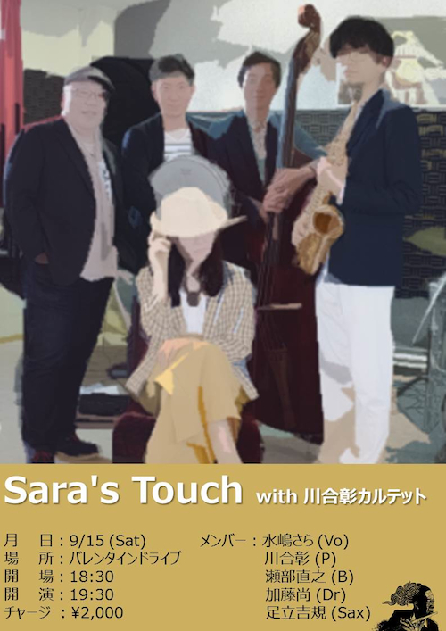 Sara's Touch with 川合彰カルテット