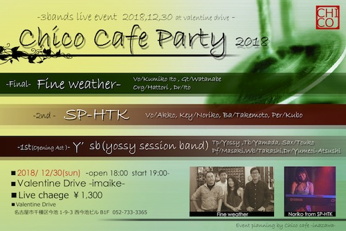 Chico Cafe Party 2018