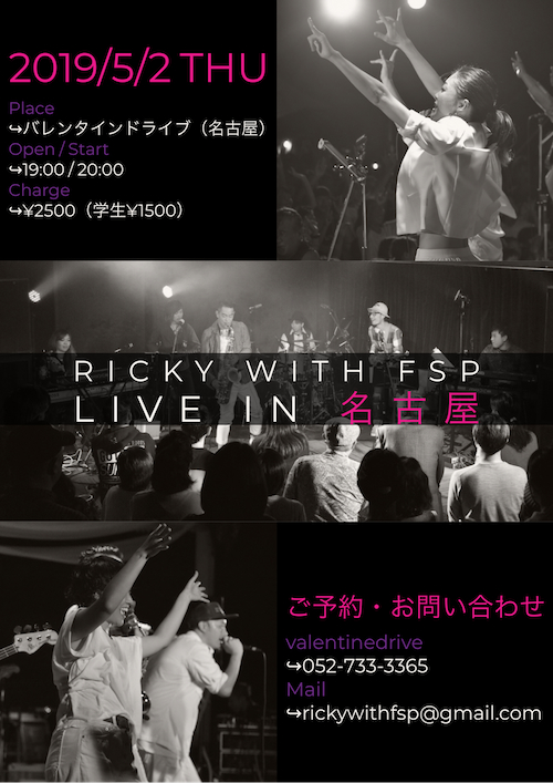 Ricky with FSP Live in 名古屋